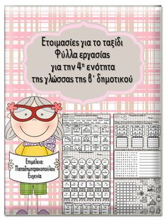 School Fun, Word Search, Education, Words, Greek, Learning, Horses, Teaching