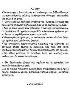 """Ολυμπιάδα ορθογραφίας / Δημιουργικές εργασίες για τη """"Γλώσσα"""" της γ΄ … Oras"""