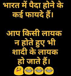 Funny Marriage Joke In Hindi Hindi Jokes Jokes Marriage Jokes