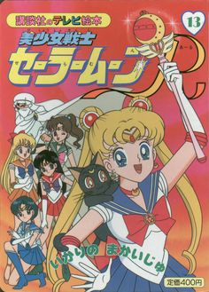 Goods - Sailor Moon