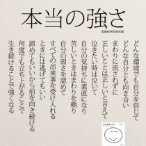 Japanese Quotes, Positive Words, English Quotes, Good Vibes, Life Hacks, Self, Positivity, Messages, Education