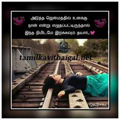 love kavithai in tamil,love kavithai images,tamil kavithaigal images,tamil latest kadhal kavithaigal,kadhal kavithaikal in tamil,tamil kavithai about kadal
