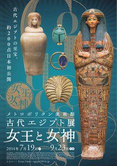 古代エジプト展 女王と女神