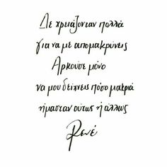 Sign Quotes, Love Quotes, I Still Miss You, Feeling Loved Quotes, Love Others, Greek Quotes, Forever Love, Sign I, Love Story