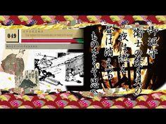 049     詞花・巻七  Shika(waka)-shu, vol.7     恋  love        題知らず──大中臣能宣朝臣  untitled        御垣守   衛士の焚く火の   夜は燃え   昼は消えつつ  ものをこそ思へ...