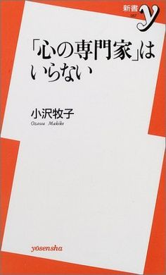 「心の専門家」はいらない (新書y), http://www.amazon.co.jp/dp/4896916158/ref=cm_sw_r_pi_awdl_Squbvb0KK1MS9