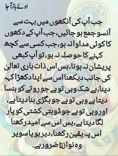 40 Best Life Lessons Images On Pinterest Poetry Quotes Urdu