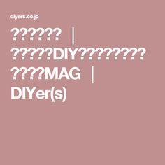 タグ検索結果 │ 自分らしいDIYスタイルを追求するウェブMAG │ DIYer(s)