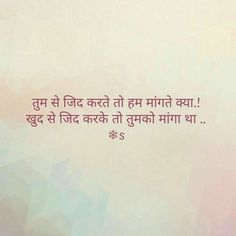 Aashish Jaiswal (आशीष जायसवाल), Taught by an Introvert teacher, LIfe. My teachers: * Taught by Writers * * Write loud and Clear about what hurts. Poetry Hindi, Poetry Quotes, Funny Girl Quotes, Me Quotes, Qoutes, Filmy Quotes, Romantic Shayari, Gulzar Quotes, Zindagi Quotes