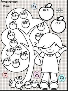 2nd Grade Math Worksheets, Multiplication Worksheets, Preschool Math, Activities For Kids, School Frame, Fall Crafts For Kids, Kindergarten Reading, Kids Education, Math Lessons