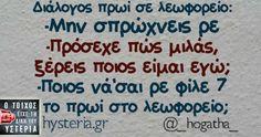 Οι Μεγάλες Αλήθειες της Πέμπτης Greek Memes, Funny Greek, Greek Quotes, Funny Picture Quotes, Funny Quotes, Tragic Comedy, Dark Jokes, Try Not To Laugh, English Quotes