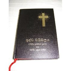 Sinhala Bible Gold Cross / Sinhalese Bible New Revised Version with Deuterocanonicals and Subject Index (New Translation) / Black Hardcover, Maps, Reference / Printed in Korea / Sri Lanka  $119.99