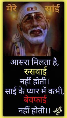 आसरा मिलता है, रुसवाई नहीं होती। साईं के प्यार में कभी, बेवफाई नहीं होती।। Sai Baba Pictures, Sai Baba Wallpapers, Baba Image, Om Sai Ram, Faith, God, Photos, Movie Posters, Movies