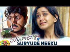 Suryude Neeku Full Video Song from Panthulu Gari Ammayi Latest Telugu Movie on Mango Music, ft. Sai Kumar, Krishna Ajay Rao, Shravya, Bullet Prakash, Sadu Ko...