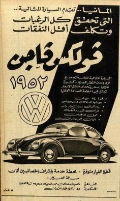 Vintage VW ad in Arabic Volkswagen, Old Advertisements, Advertising, Vw Vintage, Old Commercials, Old Egypt, Old Ads, Historical Pictures, Concert Posters