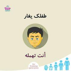 Kids Behavior, Baby Education, Apple Wallpaper, Kids Corner, Arabic Quotes, Kids And Parenting, Public, Advice, Culture