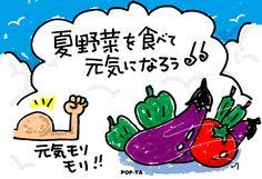 「夏野菜を食べて元気になろう!」 by Harue MIZUNO