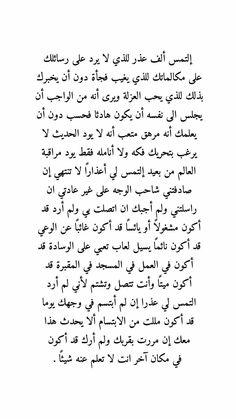 نعم .. التمسوا لي العذر !!! Book Qoutes, Poetry Quotes, Wisdom Quotes, Words Quotes, Beautiful Arabic Words, Arabic Love Quotes, Islamic Quotes, Photo Quotes, Picture Quotes