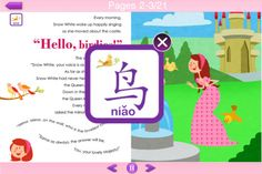 This is a nice learning app for kids.  Language: Chinese (simplified)/English.  Little cub rating: 5/5  Cost: FREE