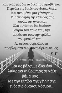 Reality Of Life, Greek Quotes, Some Words, Picture Quotes, Meant To Be, Wisdom, Thoughts, Beautiful, Pictures