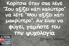 Greek Memes, Funny Greek Quotes, Funny Picture Quotes, Funny Quotes, Sassy Quotes, Me Quotes, Funny Phrases, Clever Quotes, Try Not To Laugh