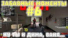CS:GO — Забавные моменты #6: Ну ты и Дима, Ваня...