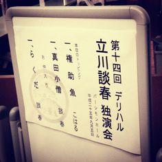 会場が大きかった! デリ春 @めぐろパーシモンホール by@Mamoru Inoue