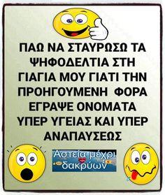 Funny Greek Quotes, Kai, Have Fun, Politics, Jokes, Memories, Humor, Laughing, People