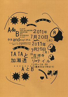 Japanese Poster: A to B. KASETORU. 2011