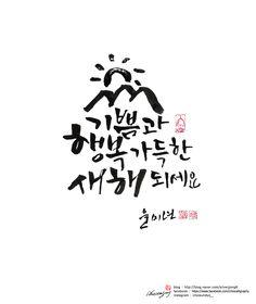 #calligraphy_korean #최글씨  #새해 #happynewyear