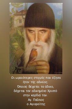 Orthodox Christianity, Greek Quotes, Christian Faith, Religion, God, Mona Lisa, Artwork, Time Management, Quotes