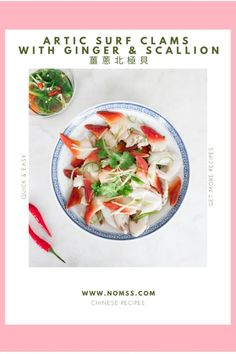 In preparation for the upcoming Chinese Lunar New Year, I prepared a refreshing cold appetizer recipe. It is beautiful, celebratory vibrant and easy to make. Pair this Hokkigai Arctic Surf Clams with Ginger and Scallion Cold Appetizer 薑蔥北極貝冷盤 with a spicy soy dipping sauce for a satisfying finish! Add White Cockle Clams for an added layer of sweet ocean umami flavour. #chinesenewyear #lunarnewyear #hokkigairecipes #arcticsurfclamsrecipes #chinesenewyearreuniondinner #seafoodrecipes #chinesereci Quick Recipes, Quick Easy Meals, Asian Recipes, Chinese Recipes, Healthy Recipes, Ethnic Recipes, Fish Dishes, Seafood Dishes, Fish And Seafood