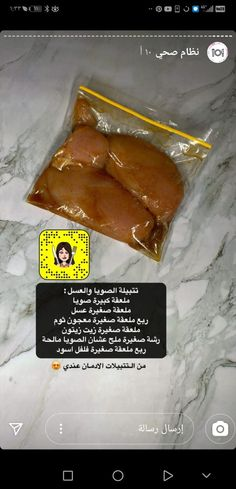 Best Sauce Recipe, Sauce Recipes, Cooking Recipes, Arabic Food, Doll, Meals, Chicken, Desserts, Juice