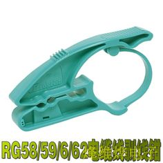 Multifunction RG58 RG59 RG6 RG62 coaxial cable stripping pliers