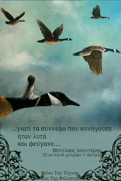 Feeling Loved Quotes, Love Quotes, Greek Quotes, Feelings, Words, Animals, Life, Writers, Qoutes Of Love