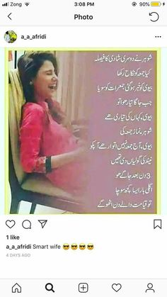 Maham-N Best Friend Quotes Funny, Funny Girl Quotes, Me Quotes, Funny Girls, Urdu Quotes, Very Funny Jokes, Stupid Funny Memes, Funny Humour, Humor