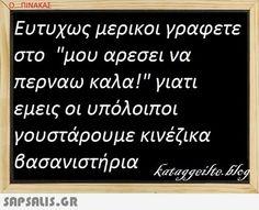 αστειες εικονες με ατακες Knowing You, Funny Quotes, Wisdom, Sayings, Reading, Words, Funny Phrases, Lyrics, Funny Qoutes