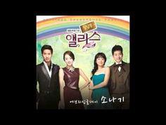 Shower (소나기)- Every Single Day (Cheongdamdong Alice OST Part 1)