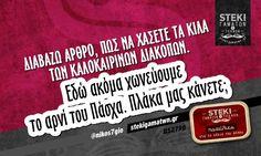 Διαβάζω άρθρο, πώς να χάσετε τα κιλά  @nikos7gio - http://stekigamatwn.gr/s2798/