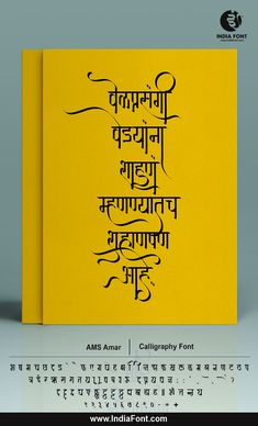 Marathi Love Quotes, Chankya Quotes Hindi, Marathi Poems, Bio Quotes, Jokes Quotes, Positive Attitude Quotes, Good Thoughts Quotes, Marathi Message, Marathi Calligraphy Font