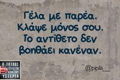 #greek #quotes #toixos #isteria