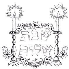 Shabbat Coloring Pages Coloring Home Preschool Coloring Pages, Free Printable Coloring Pages, Colouring Pages, Coloring Pages For Kids, Coloring Sheets, Coloring Books, Jewish Crafts, Jewish Art, Arte Judaica