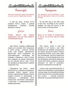 Orthros with The Great Canon of Repentance of our holy Father among the Saints,…