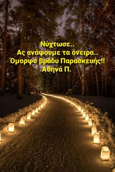Nice Photos, Good Morning Good Night, Greek Quotes, Wonders Of The World, Country Roads, Colours, In This Moment, Day, Cute
