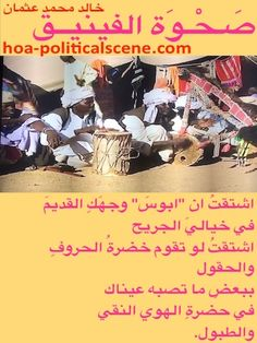"Snippet of poetry from ""Rising of the Phoenix"", by poet & journalist Khalid Mohammed Osman on group of western Sudan folkloric musicians with Sudanese drums."