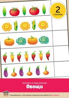Дорогие родители! Предлагаем новый авторский материал с нашего сайта «Овощи». На этот раз у вас появилась замечательная возможность потренировать логику и мышление малыша. Чтобы правильно воспользоваться предложенным заданием, примените инструкцию: Сохраните материал на компьютер, указав в качестве пути для скачивания папку с вашими развивашками. Распечатайте два листа на цветном принтере. ...