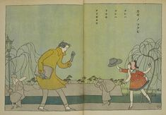 "Illustrated by Honda Shotaro  A Windy Day  ""Kodomo no kuni"" 1923"