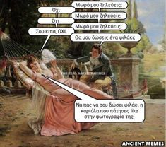 Ancient Memes, Greek Quotes, Just For Laughs, Funny Moments, Haha, Funny Pictures, Jokes, In This Moment, Humor