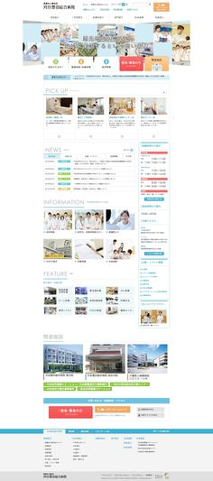 病院 Design Web, Site Design, Hospital Design, Hospitals, Branding Design, Medical, Website, Medicine, Web Design