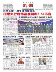 Indonesia Shang Bao - 18 MARET 2015   INDONESIA SHANGBAO